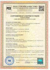 Сертификат соответствия наблоки оконные идверные с23.12.2020