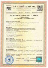 Сертификат соответствия наконструкции с23.12.2020