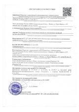 Декларация осоответствии требованиям от23.12.2020