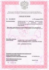 Лицензия на обеспечение пожарной безопасности зданий и сооружений (Страница 1)
