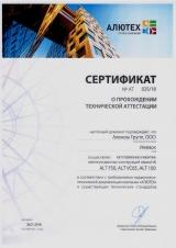 Сертификат о прохождении аттестации «Алютех» 26.01.18