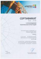 Сертификат о прохождении аттестации «Алютех» 25.02.20
